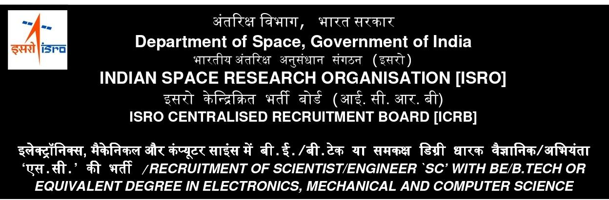 ISRO RECRUITMENT FOR ENGINEERS GOOD VACANCIES JUST APPLY